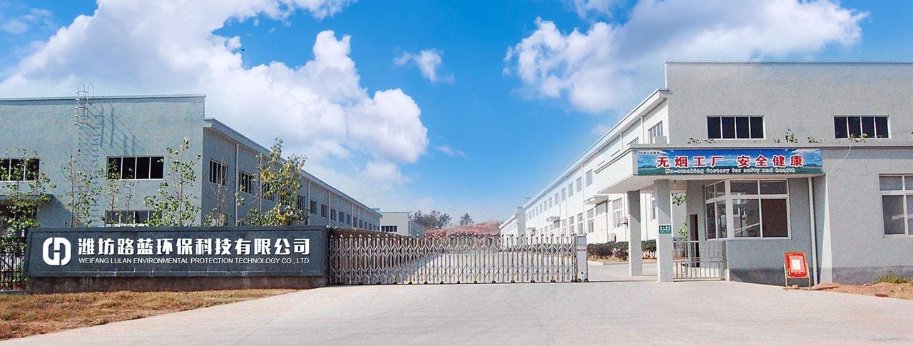 潍坊路蓝环保科技有限公司